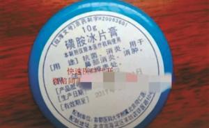 北京同仁医院自制药遭网店高价炒卖:5元多的药网上卖88元