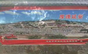 延安清凉山宣传海报错用南京清凉山内容,官方称:被署名了