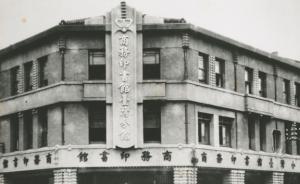 商务印书馆120年 张元济为何倾注《中华民族的人格》