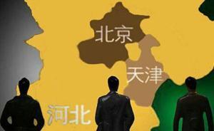 国务院:推动京津冀重点区域重点产业协同开放,要素自由流动