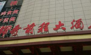 江苏涟水多人在一酒店就餐后呕吐腹泻,卫生市监已介入调查