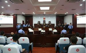 郭文贵控制河南裕达骗贷及票据案开审,三被告人当庭认罪悔罪