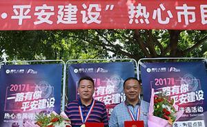 """两市民协助警方抓获毒贩,获评重庆市7月""""月度热心市民"""""""