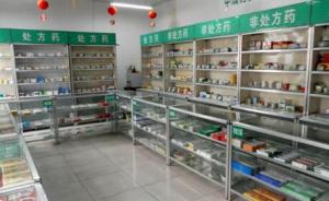 贵州新规:医疗机构不得限制门诊患者凭处方到零售药店购药