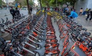 深圳开出首批共享单车禁骑令,涉13615宗交通违法行为人