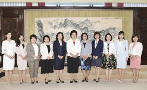 大外交丨刘延东见日议员代表团,强调落实中日G20重要共识