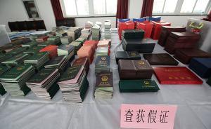 江苏南通破一假证产业链:成本十元叫价上万,没有公章就私刻