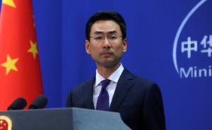 外交部:《中英联合声明》和《开罗宣言》是性质完全不同文件