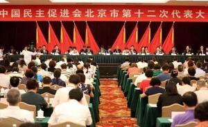媒体:5年过后,北京8个民主党派的主委全是新面孔