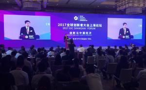直播录像丨全球创新者大会上海论坛:听大咖谈创新与中国经济