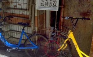 深圳罗湖两辆共享单车被上私锁,还有诅咒牌诅咒解锁人