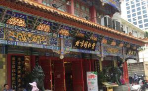 北京同仁堂成都店涉嫌违规出售处方药被投诉,官方责令改正