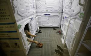 """""""共享睡舱""""算不算共享经济?卫生、安全、身份如何管理?"""