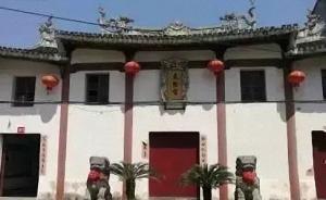 浙江省文物局通报蓝田宫被拆毁事件:鳌江镇人大副主席被免职