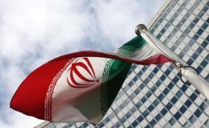 伊朗与欧盟联合启动核安全合作项目,包括建立一个核安全中心