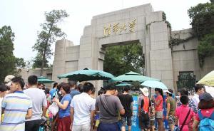 清华大学发布校园参观管理公告:双休日节假日及寒暑假开放