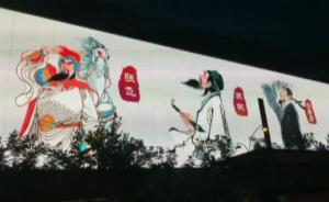 张飞作为杭州历史人物上了户外屏幕?负责人:错了,是岳飞