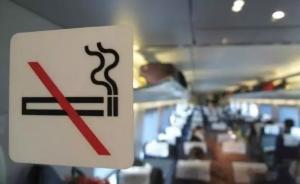 铁总:旅客在动车上吸烟被罚2次将不能再购买各车次动车票