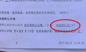 300多万买房落户被告知是危房,中介链家杭州门店:不知情
