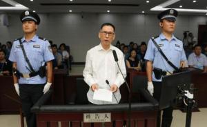 国家开发银行原监事长姚中民受贿案开庭,被控受贿3619万