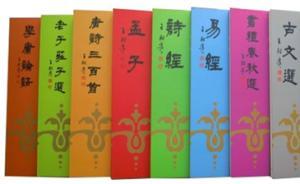台湾小学生的启蒙书有哪些?