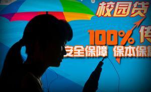 重庆发文规范校园贷:须有家长、监护人第二还款方书面同意