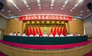 """山西柳林""""撤县设区""""获进展:吕梁市委全会通过申报决议"""