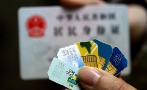 浙江:非实名登记手机今起将被陆续停机
