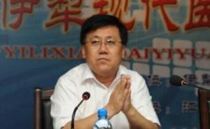 伊犁卫计委原书记许洪元受审,被控十余年索贿受贿1854万