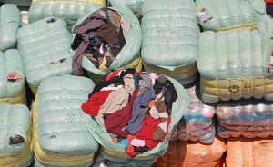 洋垃圾暴利链:网店成国外旧服装销售新渠道,每吨利润数千元
