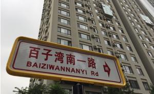 """北京""""葛宇路""""换上新路牌""""百子湾南一路"""",有市民前往拍照"""
