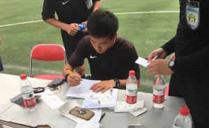 中国业余裁判生态:一场比赛赚一百,只求能太平吹完90分钟