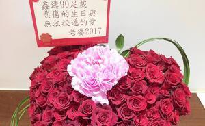 琼瑶新书描述丈夫平鑫涛病情惹继子女非议,网晒心形玫瑰回应