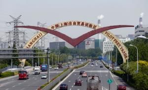 砥砺奋进的五年|人民日报头版赞上海自贸区:改革跑出加速度
