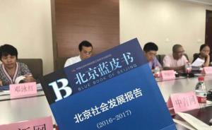 北京社科院:空气污染和房价高涨或致北京人才流失