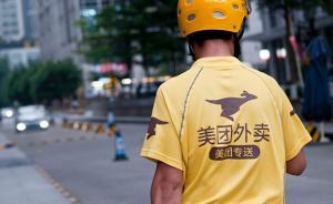美团被曝拖欠南京30余名外卖员工资,称旧代理已承诺结清