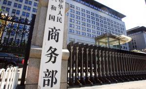 商务部:上半年中国企业非理性对外投资得到有效遏制