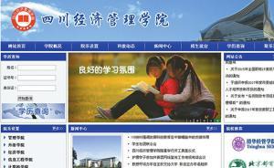 媒体调查虚假大学:多以网站实施欺诈,真学校受扰反被问真假