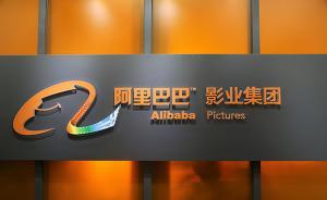 樊路远接替俞永福出任阿里影业CEO,曾任支付宝事业群总裁