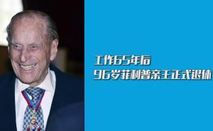 最有经验揭幕员:96岁菲利普亲王退休