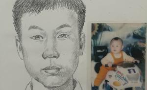 寻子记:1岁在家被抢并拐卖,现在刑侦专家画出13岁模拟像