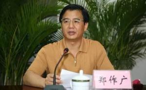 广西经济管理干部学院原院长郑作广被公诉,涉嫌受贿罪