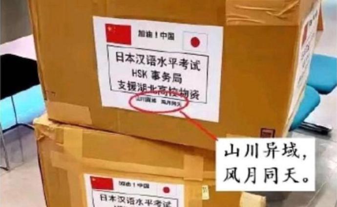 """支援中国抗疫只因""""风月同天""""?也因日本经历过太多相似的痛"""