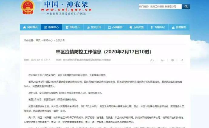"""湖北神農架林區新冠""""清零"""":10例確診病例全部治愈"""