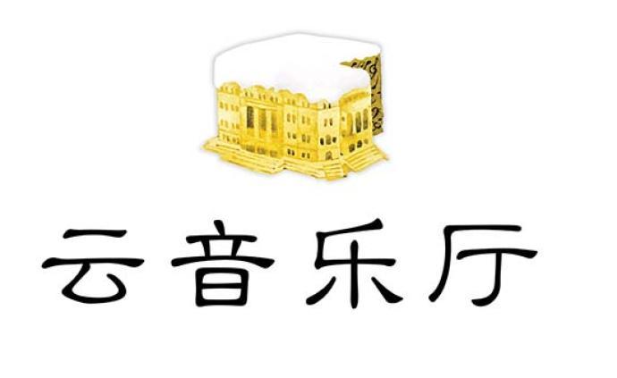 """上海音樂廳推出""""云音樂廳"""",宅在家也能補充音樂能量"""