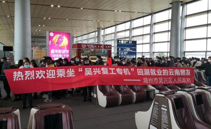 湖州保障企业复工:165名云南籍返工人员乘专机抵达上海