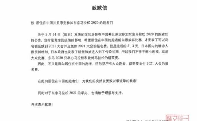 東京馬拉松向中國跑者致歉:名額延續至明年,但仍需報名費