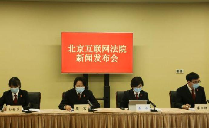 北京互联网法院立规在线诉讼,学者:可成为行业标准参照