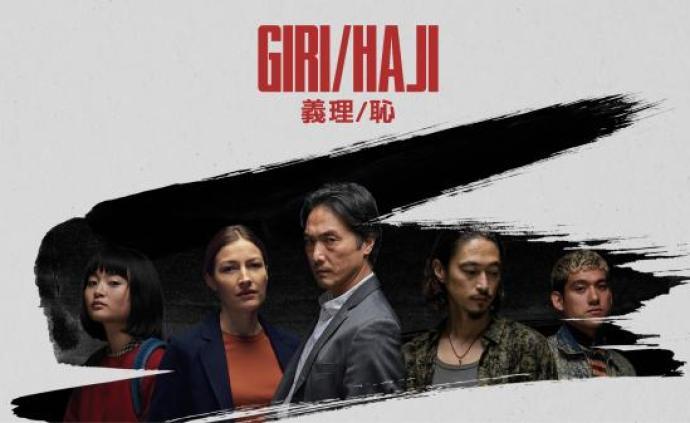 《义理/耻》:主演是日本人的英剧