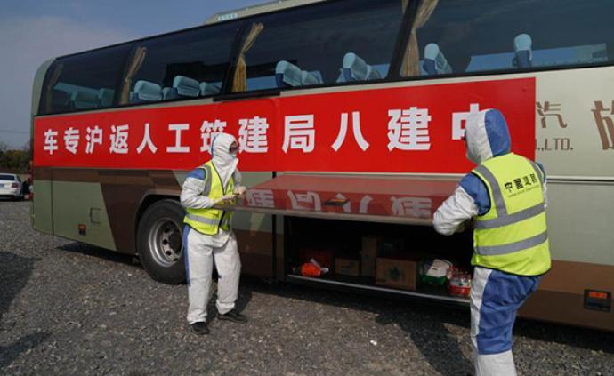 中建八局9辆专车临港新片区出发,接苏皖赣157名工人返岗